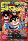 Shonen Jump 2006 Issue 42