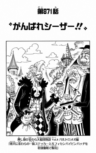File:Chapter 871.png
