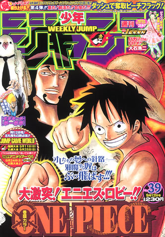 File:Shonen Jump 2005 Issue 39.png