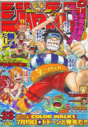 Shonen Jump 2001 Issue 33.png