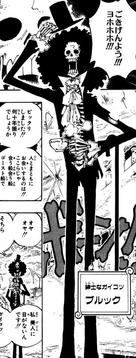 Brook Manga Pre Timeskip Infobox
