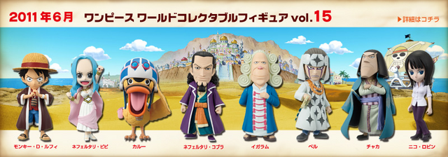 File:One Piece World Collectable Figure One Piece Volume 15.png