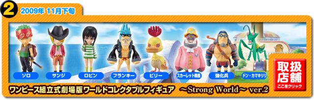 File:One Piece World Collectable Figure Strong World Volume 2.png