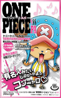 File:One Piece Spa Tony Tony Chopper.png