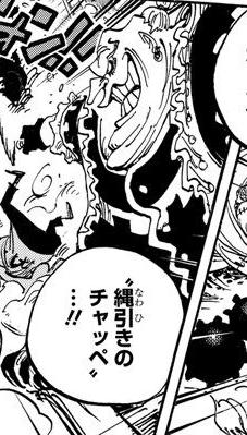 File:Chappe Manga Infobox.png