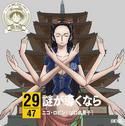 Dare ga Michibiku Nara