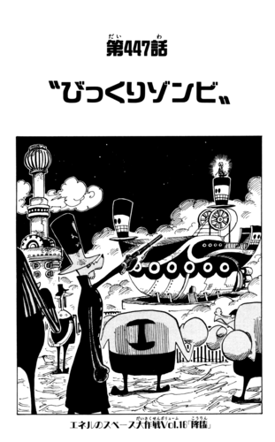 Chapter 447