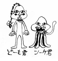 File:Domo-kun and Nnke-kun Manga Infobox.png