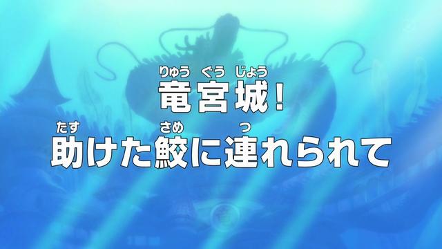 File:Episode 531.png