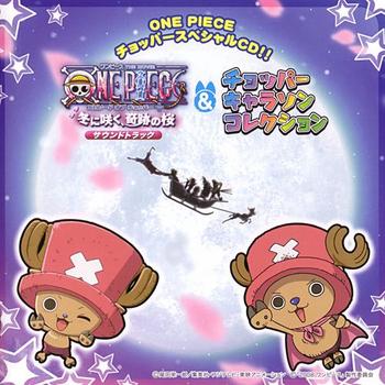 Movie 9 OST - Episode of Chopper Plus: Fuyu ni Saku, Kiseki no Sakura