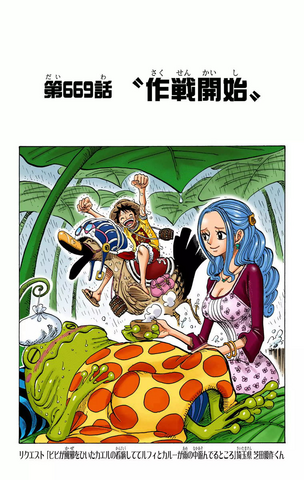 File:Chapter 669 Colored.png