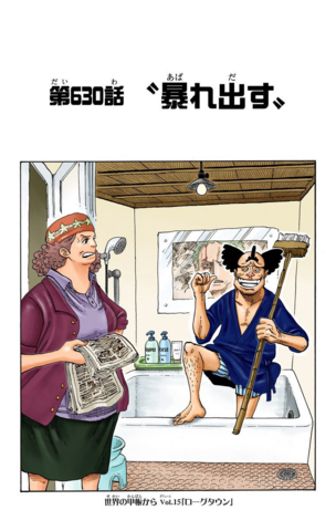 File:Chapter 630 Colored.png