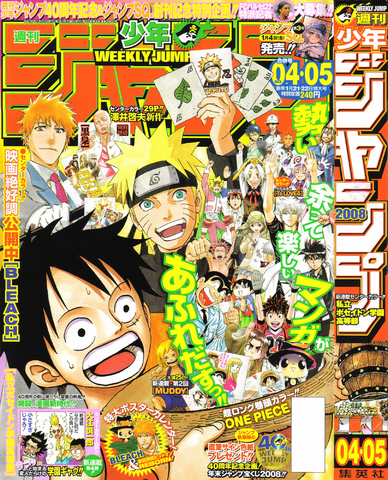 File:Shonen Jump 2008 Issue 04-05.png