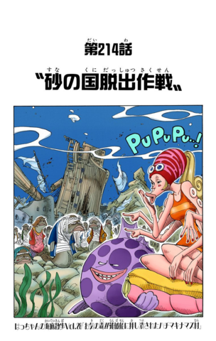 File:Chapter 214 Colored.png