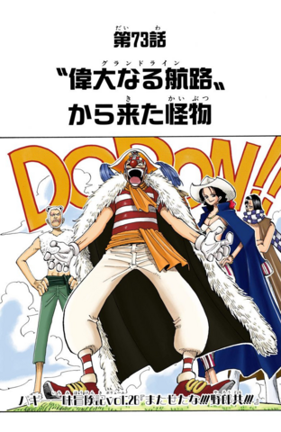 File:Chapter 73 Colored.png