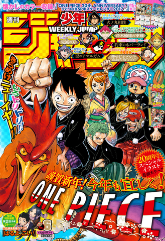 File:Shonen Jump 2017 Issue 6.png