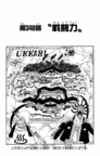 Chapter 348
