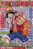 One Piece Newspaper Issue 1