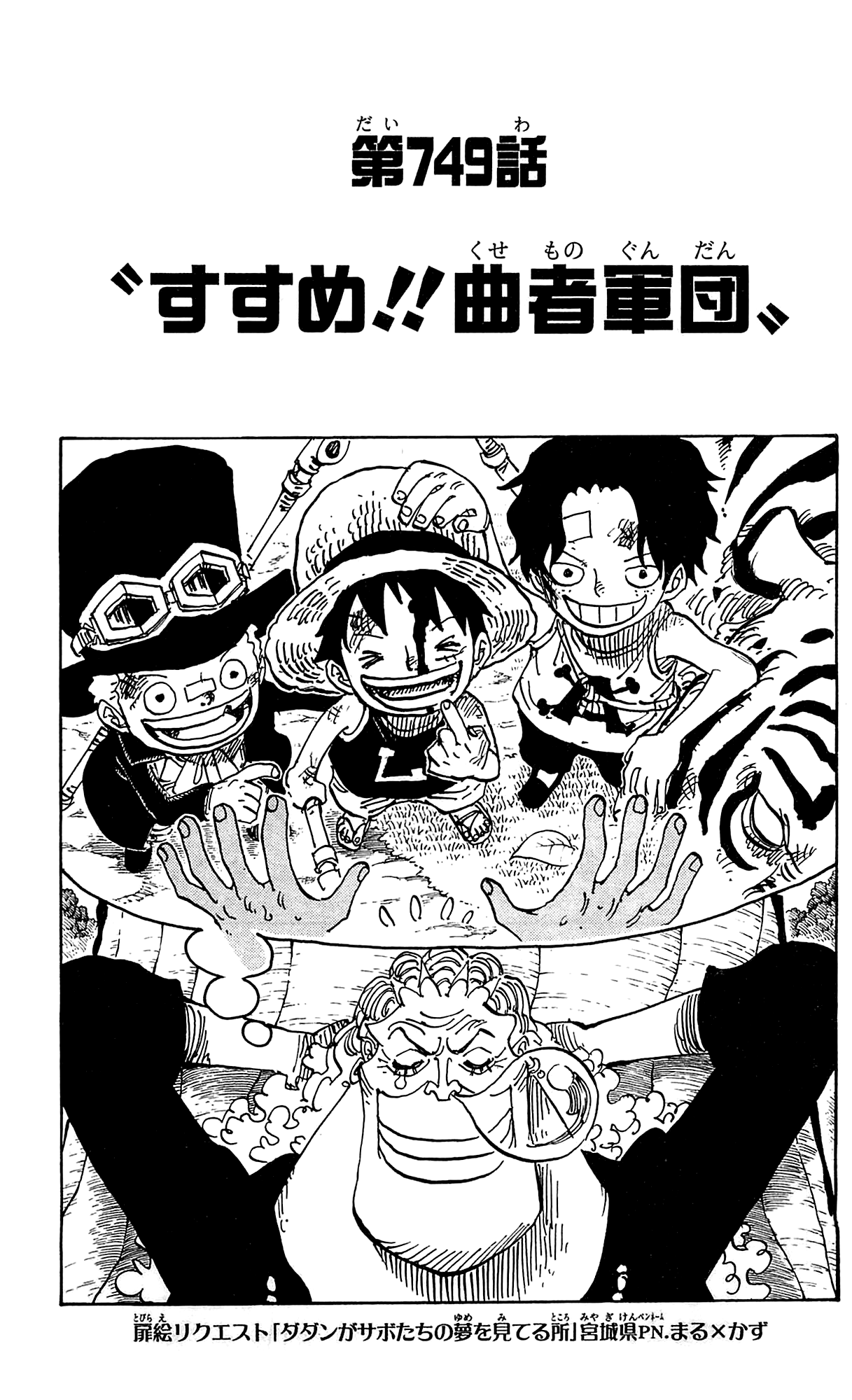 Chapter 749 | One Piece Wiki | FANDOM powered by Wikia