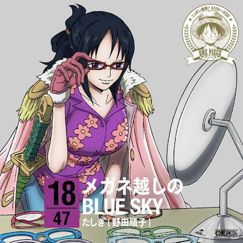 File:Megane Goshi no BLUE SKY.png