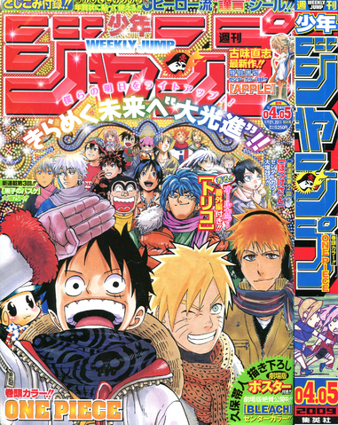 File:Shonen Jump 2009 Issue 04-05.png