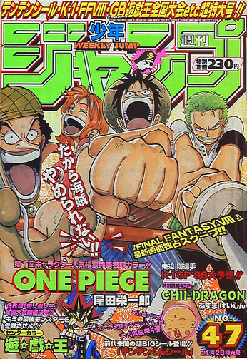 File:Shonen Jump 1998 Issue 47.png