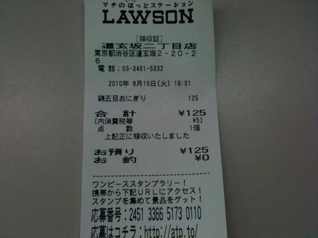 File:LawsonARGOnePiece-Receipt1.png