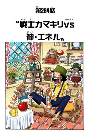 File:Chapter 264 Colored.png