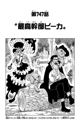 File:Chapter 747.png