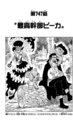 Chapter 747.png