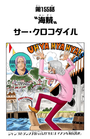 File:Chapter 155 Colored.png