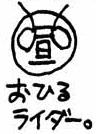 SBS35 3 Ohiru Rider.png