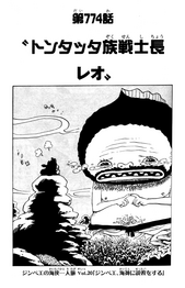 Chapter 774.png