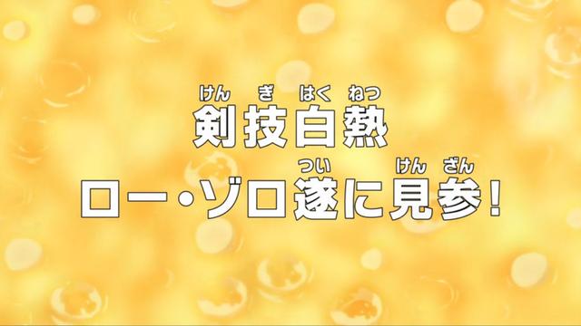 File:Episode 749.png
