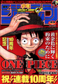 Shonen Jump 2007 Issue 34.png