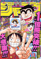 Shonen Jump 2005 Issue 13.png