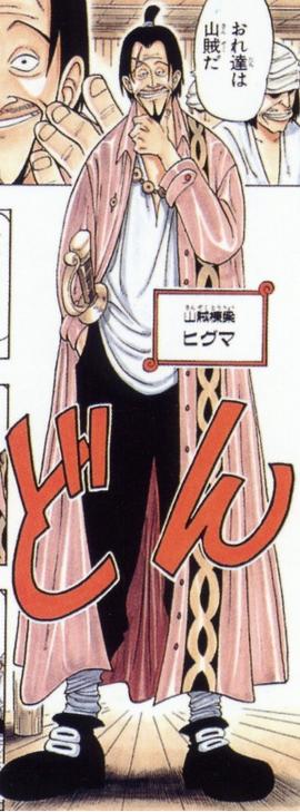 Higuma Manga Infobox