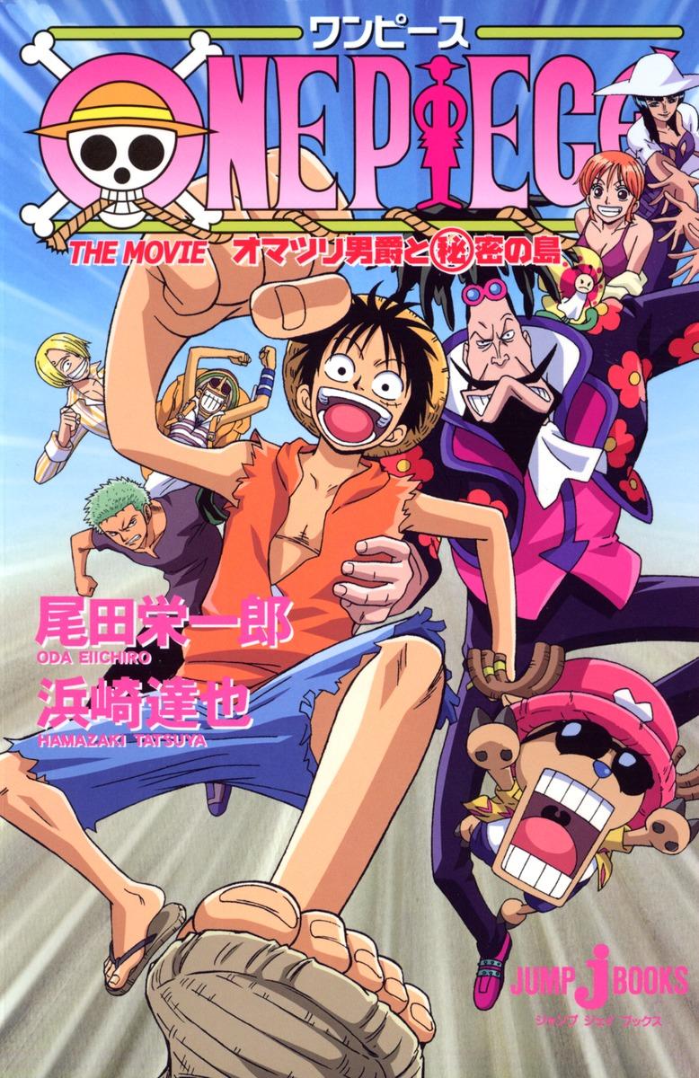 File:Baron Omatsuri Novel.png