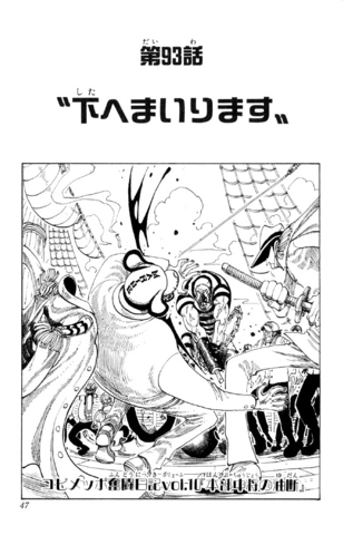 File:Chapter 93.png