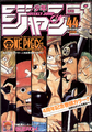 Shonen Jump 2001 Issue 44.png