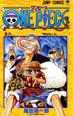 File:Volume 8.png