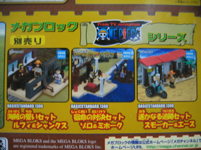 File:One Piece Mega Bloks Going Merry Box Details.png