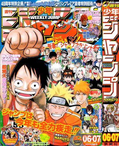 File:Shonen Jump 2008 Issue 06-07.png