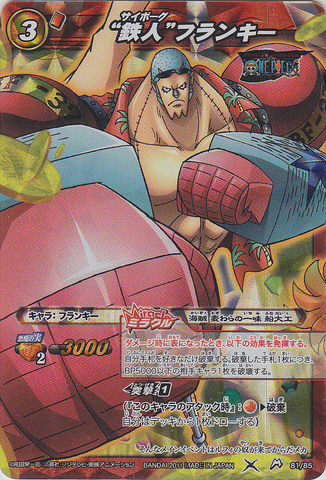 File:Franky Miracle Battle Carddass 81-85 M.png