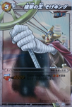 Sogeking Carddass.png