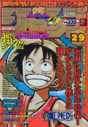 Shonen Jump 1998 Issue 29.png