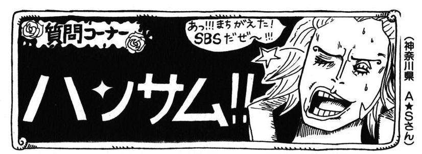 SBS Vol 51 Chap 501 header.png