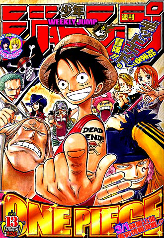 File:Shonen Jump 2003 Issue 13.png