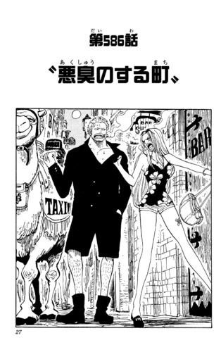 Chapter 586