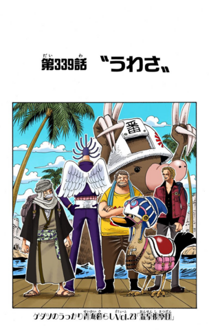 File:Chapter 339 Colored.png